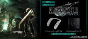 ファイナルファンタジーⅦ リメイク コラボレーションモデル ウェラブルネックスピーカー&PS4トップカバー 登場!最新のハードで蘇った名作をより楽しもう!