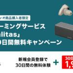 「mora qualitas」+30日間無料キャンペーン 対象のウォークマン,ヘッドホン,スピーカーを購入でハイレゾ聴き放題サービスが更にお得に!