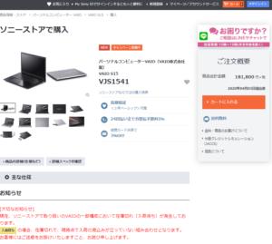 VAIO SX14/S15の在庫が復活しました!今なら購入可能です!