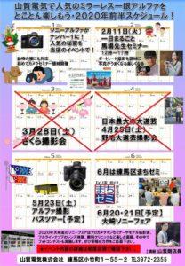 さくら撮影会、野毛大道芸撮影会中止のお知らせ