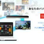 テレビレコーダーと組み合わせて使いたいソフト&アプリ スマホやパソコンでテレビが見れる、撮れる!?「PC TV Plus」「SeeQVault Player Plus」
