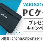 【期間限定】VAIO SX14/S13お買い上げでPCケースプレゼント!割引クーポンも!