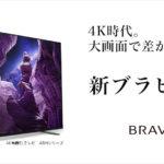 2020年モデルの4K液晶「BRAVIA」が登場!正当進化してお手頃価格になった液晶4モデル!