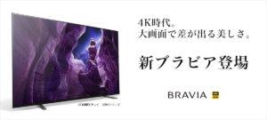 【BRAVIA】2020年後半 8K/4Kテレビ ラインナップ総まとめ!予算に合わせる 金額別編【11月度】