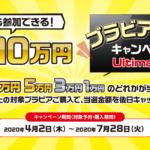 購入前に抽選可能!? 最大10万円キャッシュバック!「ブラビア・ロトキャンペーン Ultimate」