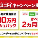 [BRAVIA]3つのスゴイキャンペーンが実施中!!「10万円キャッシュバック!」「ネット動画全て無料!?」「セットで更にオトク!!?」