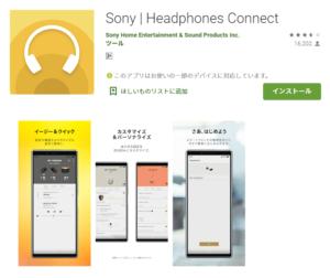 Headphones Connect バージョン7.0.0アップデート 場所を覚えて切り替えてくれる賢すぎるヘッドホンに!