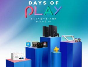 【PS4】Days of Play とことん遊べる14日間 お得なキャンペーン期間のお知らせ!「PSVR」もソフトも安い![6/3~]