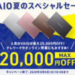 VAIO夏のスペシャルセール!人気のカスタムパーツが20,000円OFF!「S15/SX14/SX12」