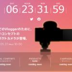 Vlog向け新コンパクトカメラが予告「すべてのVloggerのために、新しいコンセプトのコンパクトカメラが登場。」