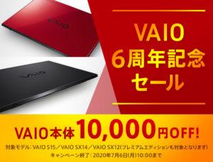 【期間延長】<VAIO 6周年記念セール>VAIO S15/SX14/SX12が10,000円オフ!スペシャルセールでカスタマイズもオトクに!