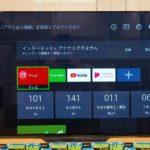 AndroidTV「BRAVIA」の画面に緑の枠が表示され操作できない場合の対処法【TalkBack】