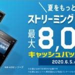 【夏をもっといい音で!】ストリーミングウォークマン「Aシリーズ」「ZXシリーズ」に最大8,000円のキャッシュバック!!