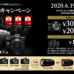 ※追記済み α7SⅢのティザーが公開に 5年ぶりのフルモデルチェンジ 7/29 13:00に国内発表
