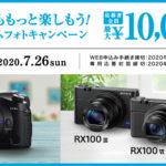 【キャッシュバック】RX100Ⅲ/Ⅴ/Ⅵ/RX10Ⅳ購入でキャッシュバック!「写真も動画ももっと楽しもう!20年夏プレミアムフォトキャンペーン」最大10,000円バック!