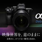 【予約開始】α7SⅢの情報解禁!!最新世代の動画向けフルサイズミラーレスのスペックとは?10月9日発売