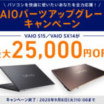 【最大25,000円OFF!!】VAIO パーツアップグレードキャンペーンで「SX15/SX14」のアップグレードパーツが安い!