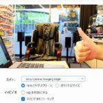 【10,000円キャッシュバック!】「RXシリーズキャッシュバックキャンペーン」カメラ本体が最大10,000円キャッシュバック