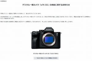 10月9日発売予定のデジタル一眼カメラ「α7SⅢ」メーカーの予想を大幅に上回る注文数のため供給に関するお知らせ。
