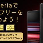 【SIMフリー】コンパクト&ハイスペックな5Gスマホ「Xperia 5 Ⅱ」実機レビュー!