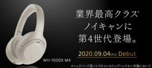 【業界最高クラスノイキャン】第4世代ハイレゾワイヤレスヘッドホン「WH-1000XM4」登場!