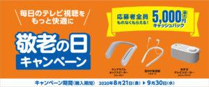 敬老の日キャンペーン 迫力のネックスピーカーやお手元スピーカー、首掛け集音器が最大5,000円キャッシュバック!
