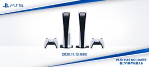 [PlayStation5] (PS5) 抽選販売のご案内  応募受付開始は10月中旬以降の予定【ソニーストア】