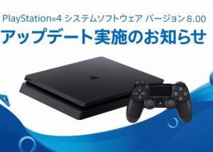 PS4 システムソフトウェアアップデート ver 8.00のお知らせ PS5に向けてのアップデートか