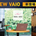 明日12/30も「VAIO店頭限定20,000円引きセール」!本体が20,000円引き!更に他のキャンペーンも併用可能!