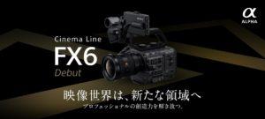 【予約受付中】「α」シリーズ初のプロ用動画機 フルサイズセンサー搭載「FX6」が発表