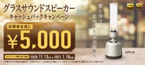 グラスサウンドスピーカーキャッシュバックキャンペーン!「LSPX-S2」が5,000円引き!