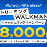 【期間限定】ウォークマン購入で最大8,000円が返ってくる!ストリーミングウォークマンキャッシュバックキャンペーン!