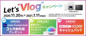 VLOGCAM「ZV-1」購入で限定アクセサリーや編集ソフトが貰える!「Let's Vlog キャンペーン」
