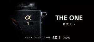ソニーフルサイズ一眼ミラーレスカメラのフラグシップモデル「α1」が発表!初の8K動画撮影に対応する高解像度で高速な全部盛り旗艦モデル