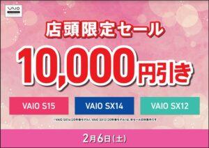 明日2/6(土)は「VAIO店頭限定10,000円引きセール」!本体が10,000円引き!更に他のキャンペーンも併用可能!
