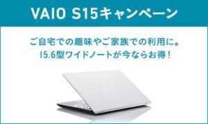「VAIO S15」オトクに買えるキャンペーン開催中!本体割引+パーツ ハイスピードSSD選択でお買い物券が貰える!?