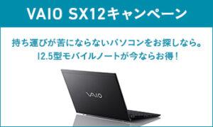 「VAIO SX12」オトクに買えるキャンペーン開催中!本体割引+パーツ ハイスピードSSD選択でお買い物券が貰える!?