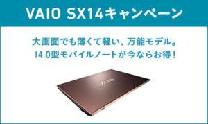 「VAIO SX14」オトクに買えるキャンペーン開催中!本体割引+パーツ ハイスピードSSD選択でお買い物券が貰える!?