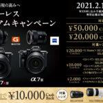 【超望遠レンズ】「SEL200600G」開梱レポート!200mm-600mm対応の超望遠ズームレンズ!!