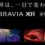 BRAVIA XR「X95J 85インチ」店頭展示レポート 壁寄せテレビスタンドにて設置しました!