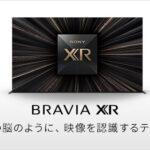 8K,4K 120Hz対応HDMIってなんだ?新規格のHDMI2.1と2020年モデルのBRAVIAのHDMI入力について