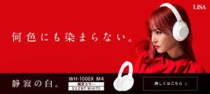 ワイヤレスノイズキャンセリングヘッドホン「WH-1000XM4」に限定カラー「SILENT WHITE(サイレントホワイト)」が登場