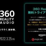 【360 Reality Audio】ワイヤレススピーカー「RA-5000&3000」実機レポート!【内外装編】