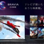 【BRAVIA XR】2021年度 ソニーBRAVIA ラインナップ総まとめ!予算で合わせる 金額別早見表 【8月】