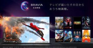 テレビを買ったら映画が無料!?「BRAVIA XR」購入特典の「BRAVIA CORE」って何!?