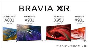 【BRAVIA XR】2021年度 ソニーBRAVIA ラインナップ総まとめ!予算で合わせる 金額別早見表 【7月】