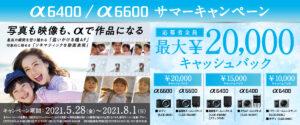 α6400/α6600サマーキャンペーン 応募者全員に最大20,000円キャッシュバック!