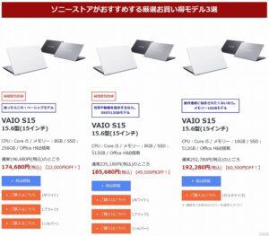 【60,000円OFF!?】VAIO S15 即配モデルが安い!!ソニーストアオススメ厳選お買い得モデル!