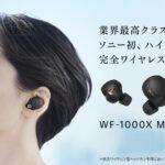 音質も使い勝手も超進化! ノイズキャンセリング対応完全ワイヤレスイヤホン「WF-1000XM4」 実機レビュー!【試聴編】