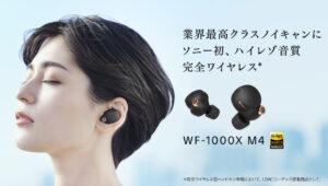 【新発売】業界トップのノイズキャンセリング性能新型完全ワイヤレスイヤホン「WF-1000XM4」がハイレゾに対応して新登場!